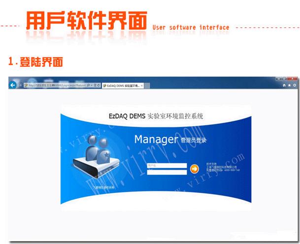 用户软件界面-登录界面