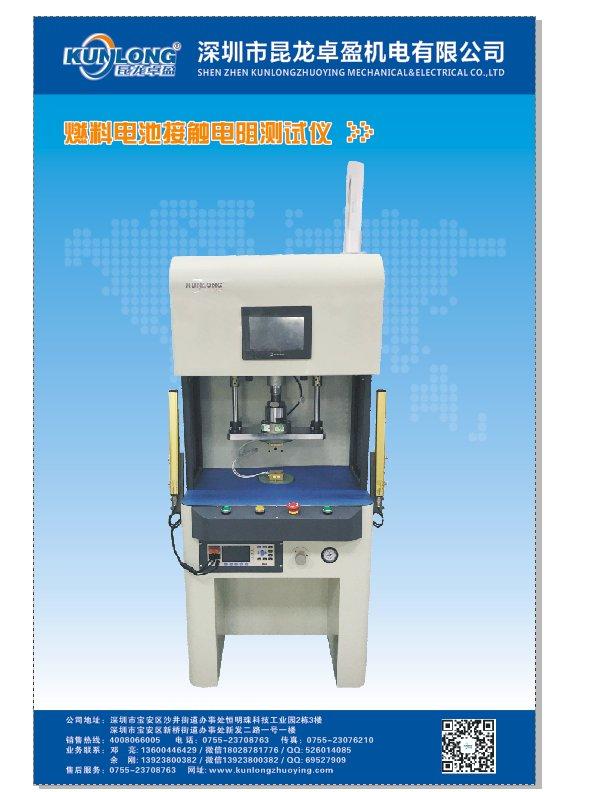 KL-R001燃料电池接触电阻测试仪