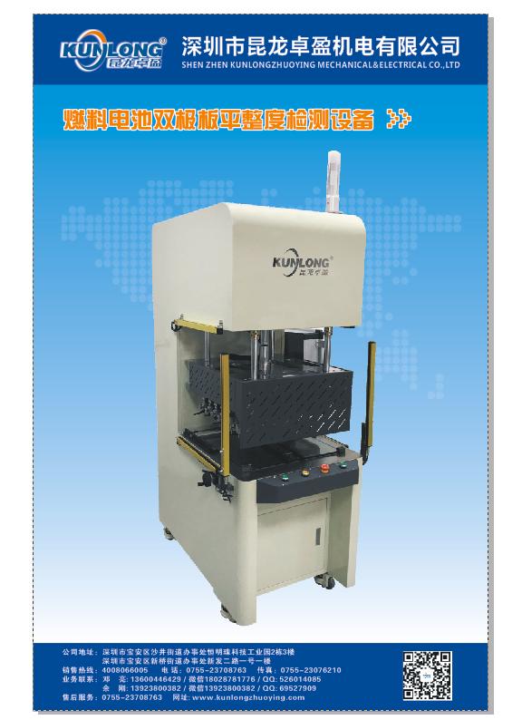 燃料电池双极板平整度检测设备