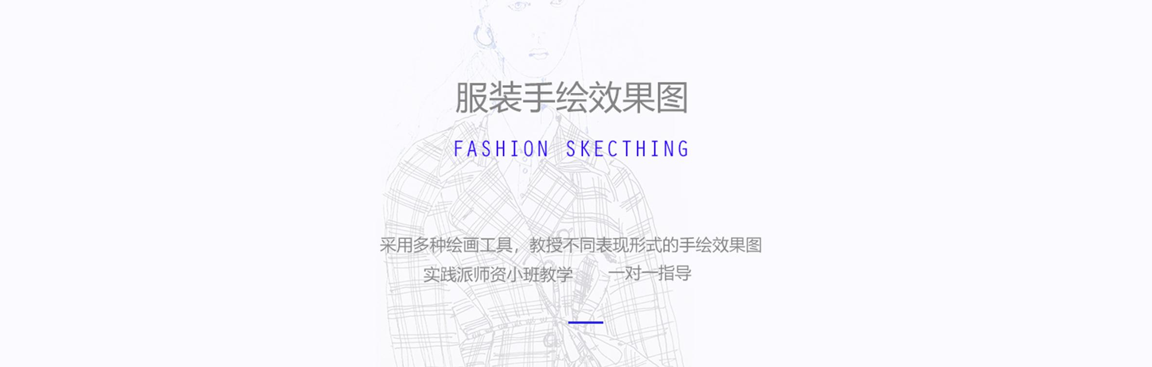 服装手绘效果图技法课程、手绘效果图、课程内容