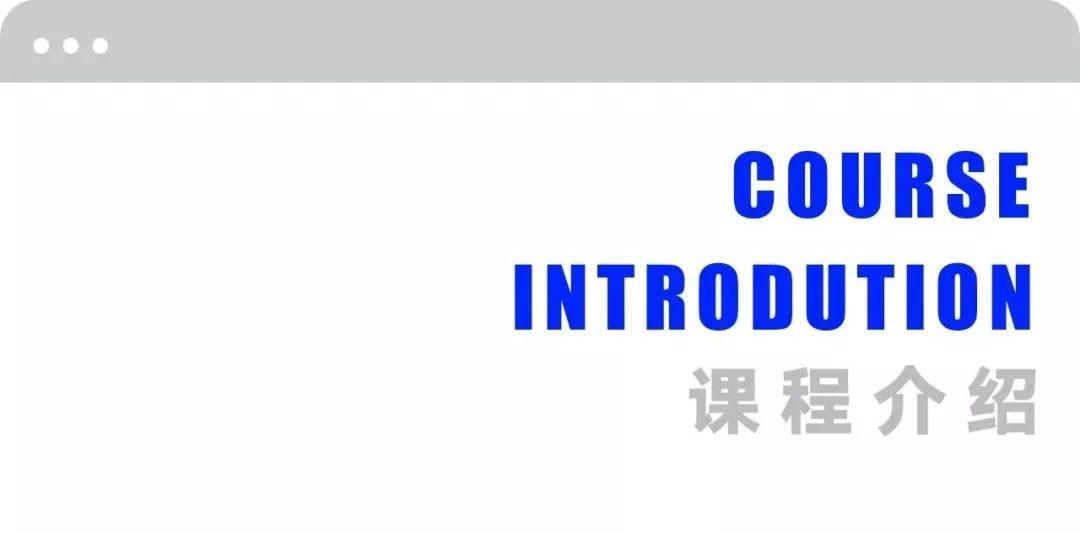 独立设计师系列设计课程介绍