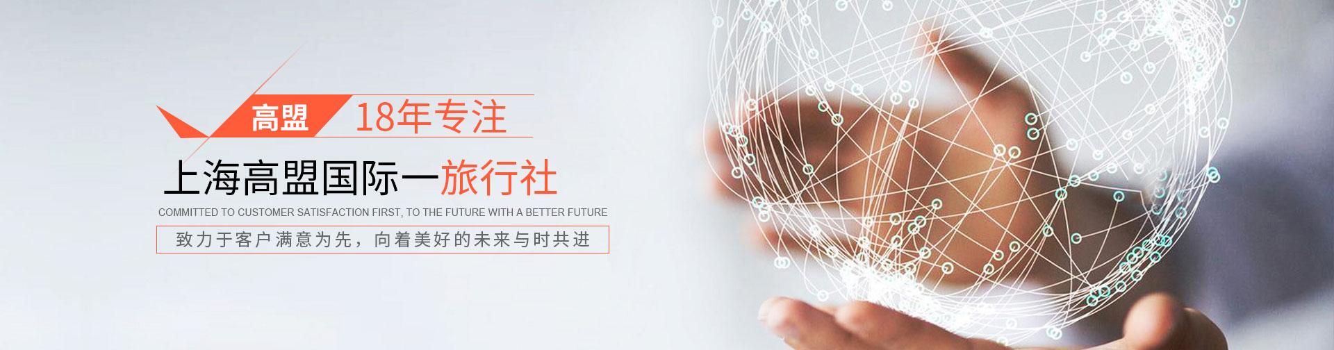 ?上海亚游AG国际旅行社有限公司