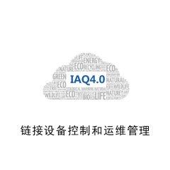 IAQ4.0空气云平台
