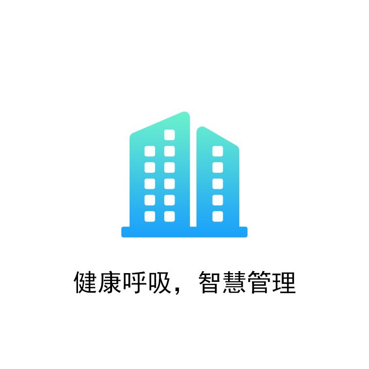 建筑楼宇智慧新风