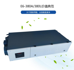 E6-380A/E6-380L