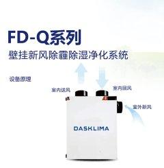 FD-Q系列除湿机
