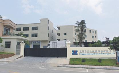 東莞市品眾液壓科技有限公司