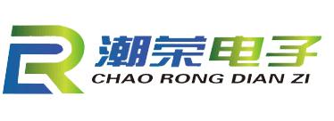 东莞市潮荣电子制品有限公司