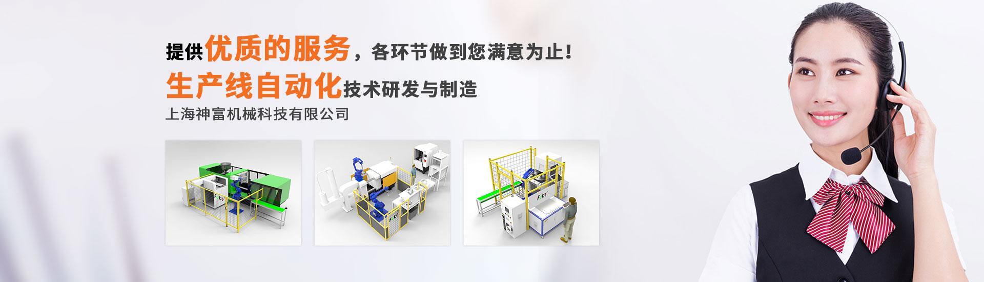 上海神富机械科技有限公司