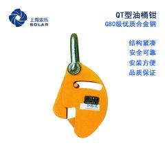 QT型油桶钳