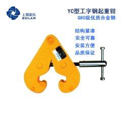 YC型工字钢起重钳