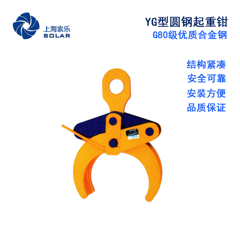 YG型圆钢起重钳