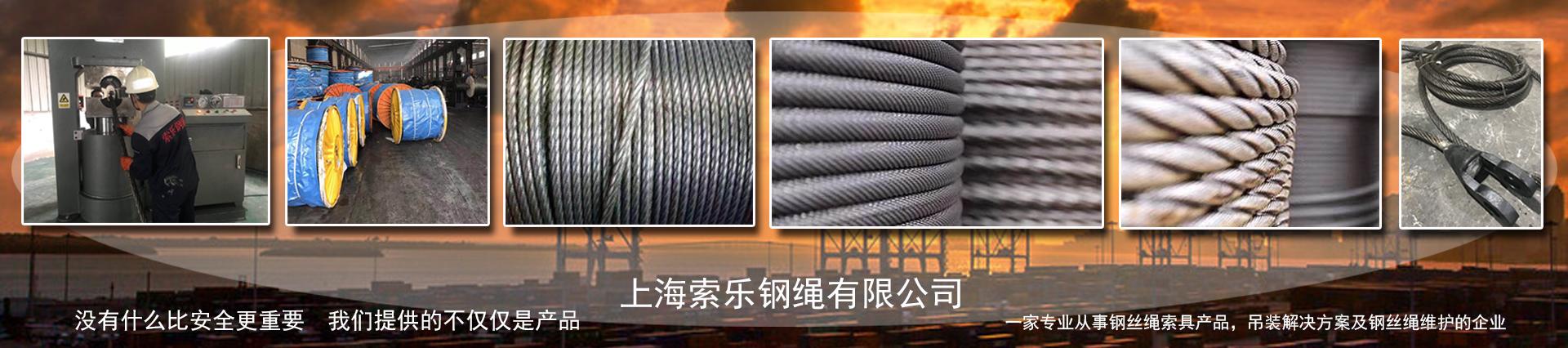 上海索乐钢绳有限公司
