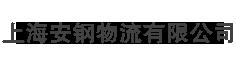 上海安钢物流有限公司