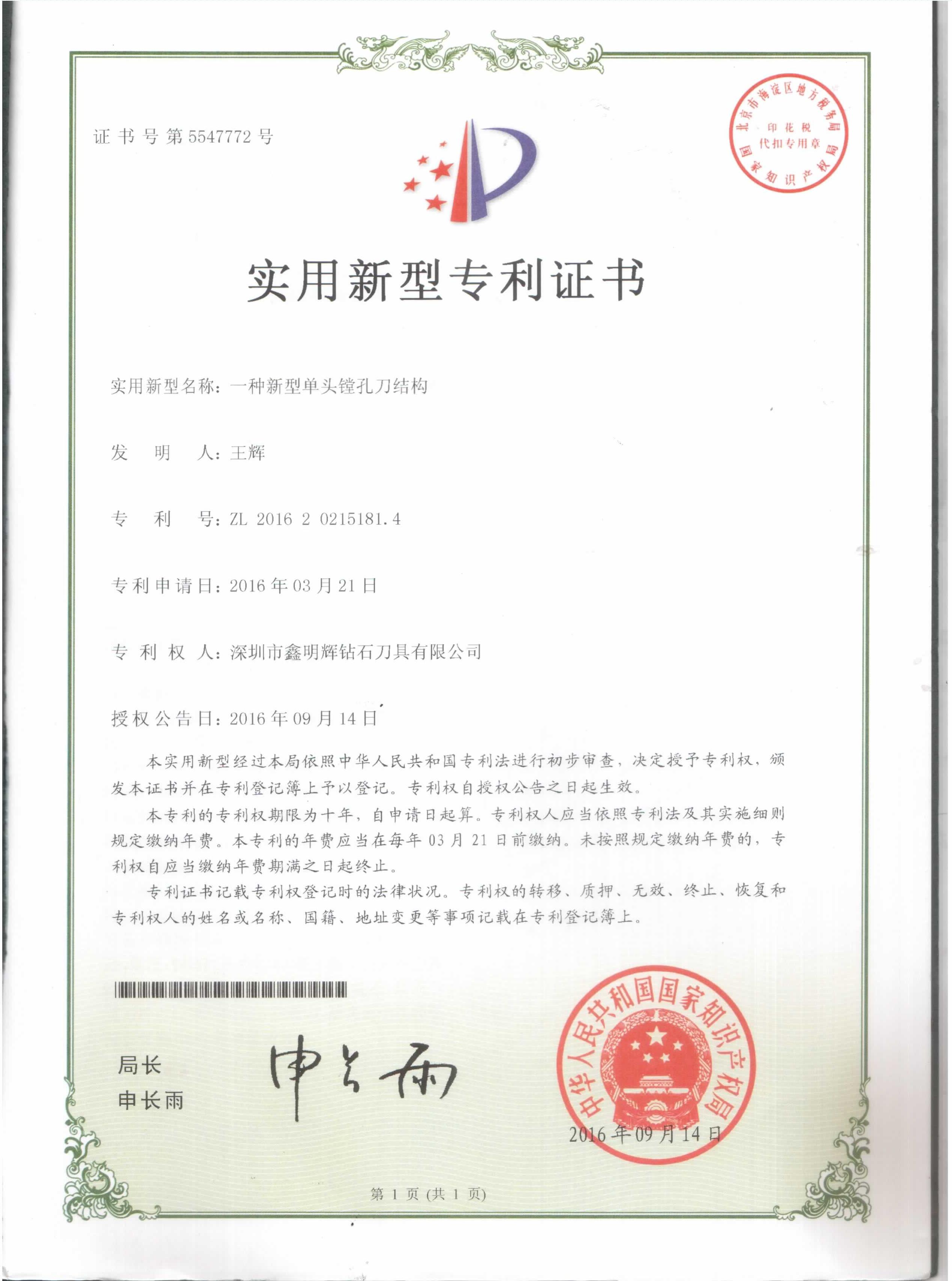鏜刀專利證書