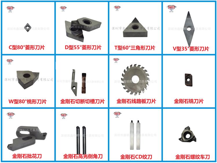 金刚石刀具的种类以及用途