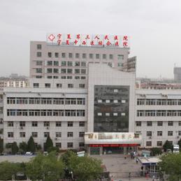 宁夏回族自治区第三人民医院