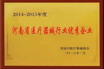 河南省医疗器械行业优秀企业