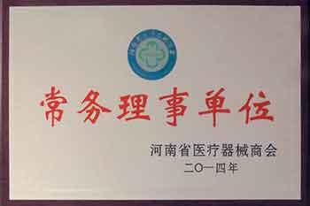 河南省医疗器械商会常务理事单位