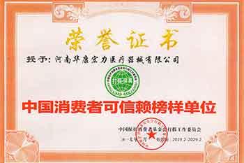中国消费者可信赖榜样单位荣誉证书