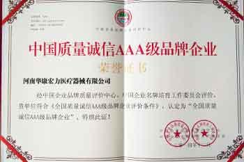 中国质量诚信AAA级品牌企业荣誉证书