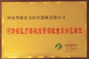 河南省医疗器械经营领域重点示范单位