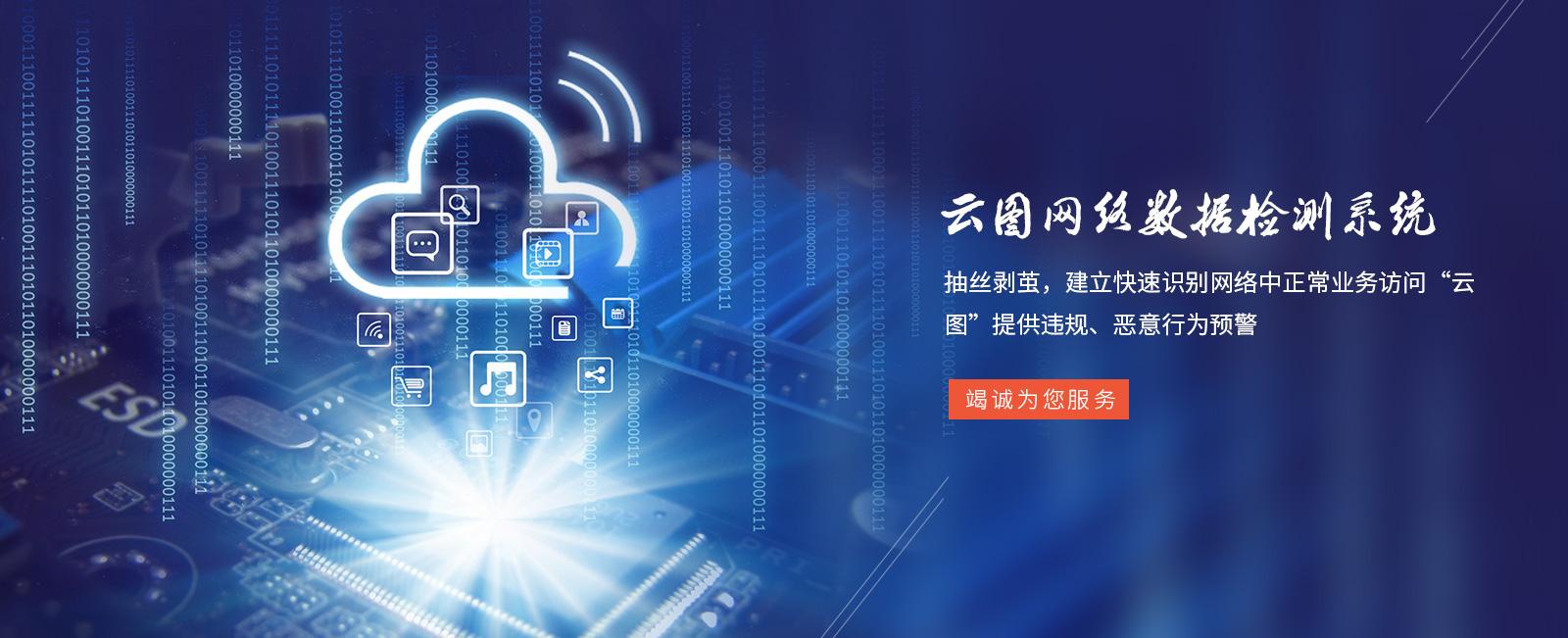 深圳市云盾科技有限公司