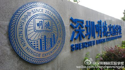 中标喜讯-深圳明德实验学校视频专安全产品