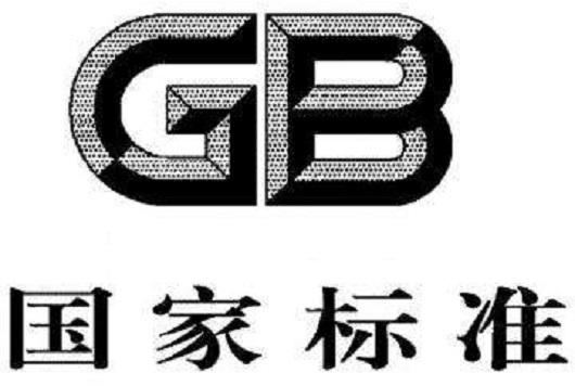 国家GB技术标准的编写工作