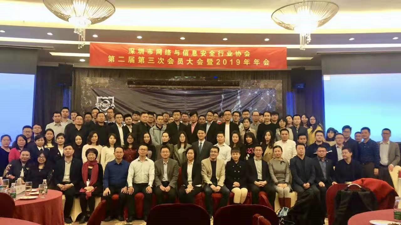 深圳云盾科技应邀参加深圳市网络与信息安全行业协会第二届第三次会员大会暨2019年年会