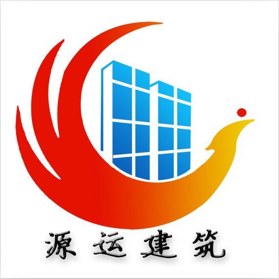 福州源运建筑工程有限公司