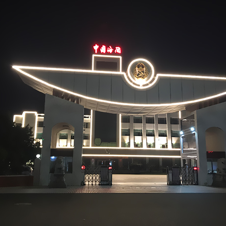 广东揭阳中国海关楼体亮化