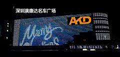深圳澳康達名車廣場夜景亮化項目
