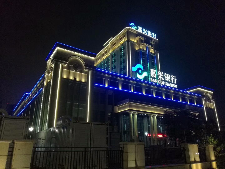嘉兴银行夜景亮化项目