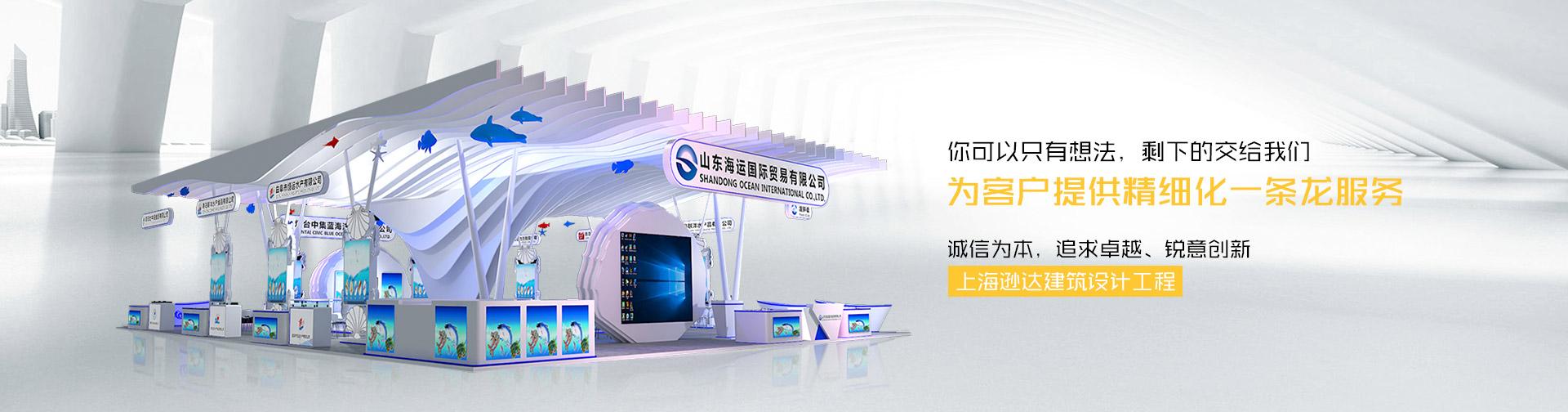 上海逊达建筑设计工程有限公司