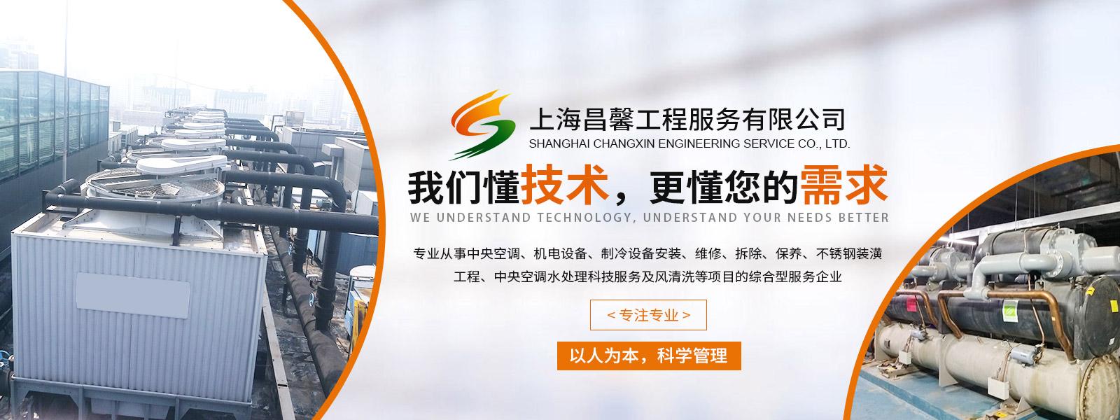 上海昌馨工程服务有限公司  021-58356760