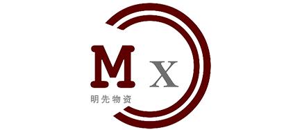 热烈祝贺上海明先物资有限公司网站成功上线!