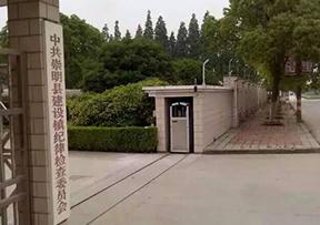中國崇明建設鎮紀律檢查委員會