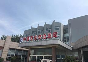 中國石化李滄油庫張力電子圍欄