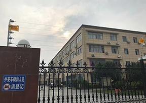 上海明都服飾有限公司脈沖電子圍欄