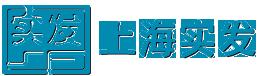 上海實發電子科技有限公司