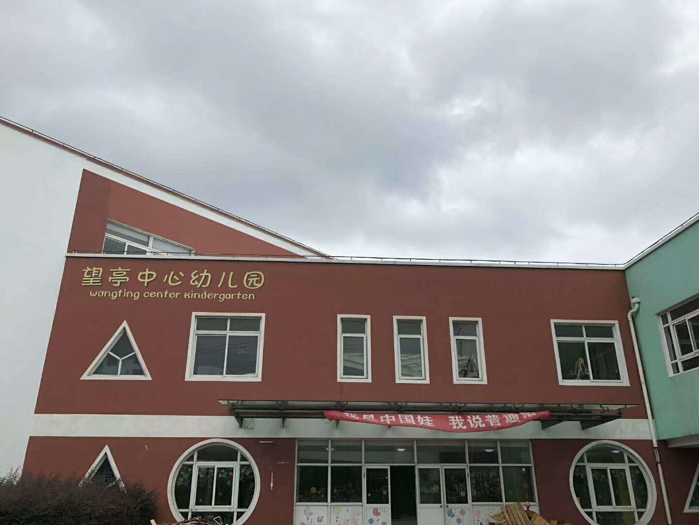 蘇州望亭中心幼兒園電子圍欄項目交付——實發電子