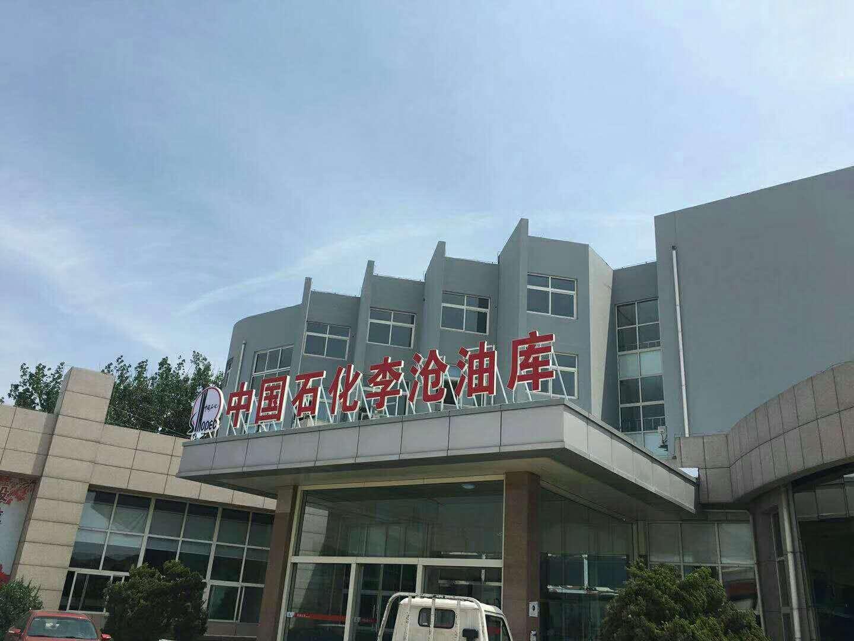 中国石化李沧油库电子围栏项目交付—实发电子