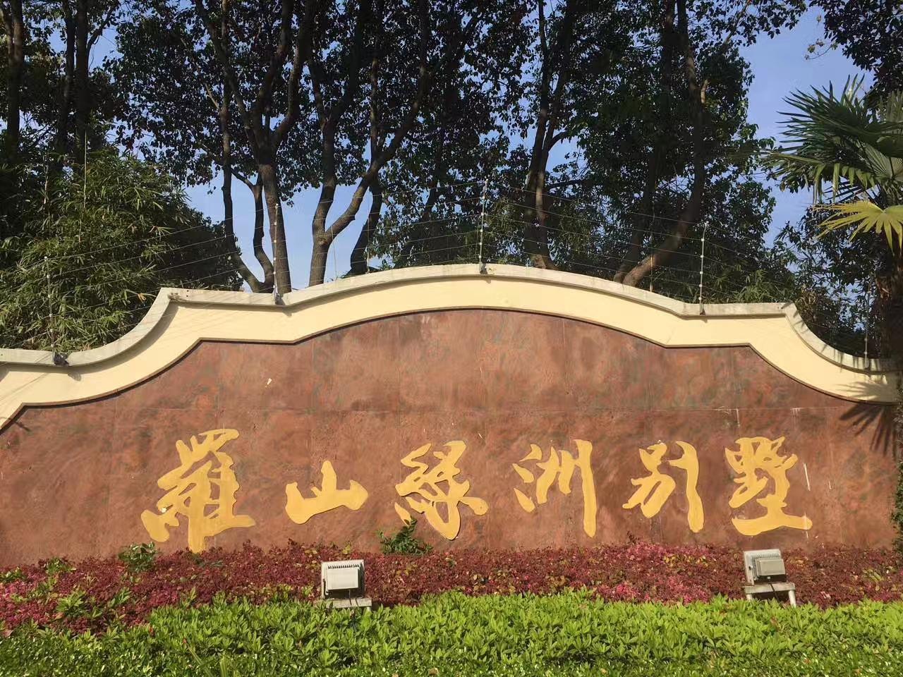 上海羅山綠洲別墅脈沖電子圍欄項目交付-實發電子