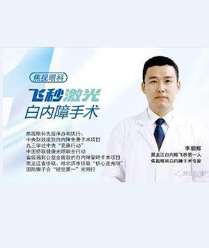 超声乳化手术