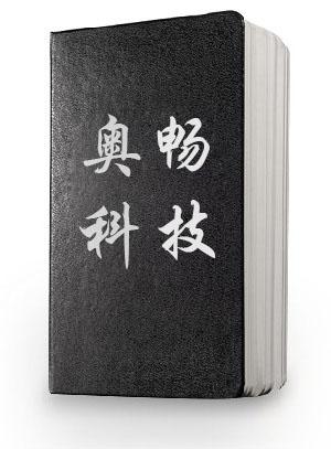 上海奥畅智能科技有限公司