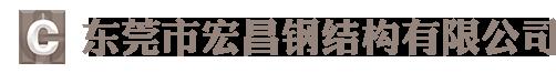 东莞钢结构工程平米造价