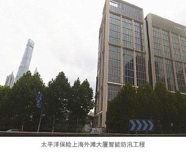 太平洋保险上海外滩大厦智能防汛工程