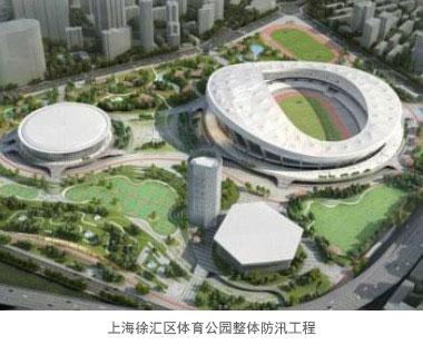 上海徐汇区体育公园整体防汛工程