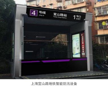上海宜山路地鐵智能防汛設備